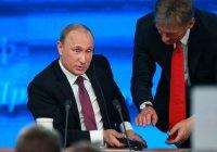 Песков рассказал о планах Путина на Генассамблее ООН