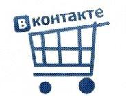 """""""ВКонтакте"""" открывает интернет-магазины"""