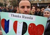 Россия и Сирия: почему защищая Асада, мы на самом деле защищаем себя