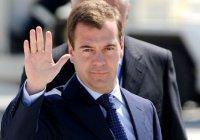 Дмитрий Медведев отметит сегодня 50-летие