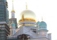 Соборная мечеть в Москве обошлась в $170 млн