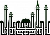 Произнесший эти слова может рассчитывать на заступничество Пророка (ﷺ) в Судный день