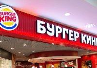 Ресторан «Бургер Кинг» оштрафовали на 15 млн рублей