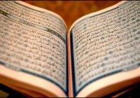 Где в Коране содержится упоминание о важности курбана?