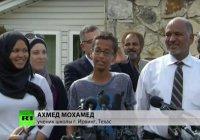 Будильник мусульманского школьника произвел фурор в Интернете