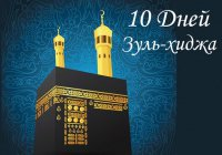 Почему курбан совершается именно в десятый день месяца Зульхиджа?