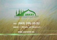 БФ «Закят» объявляет о старте акции «Накорми нуждающегося»
