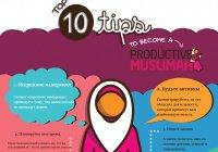 10 советов для продуктивной мусульманки