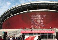 В декабре Казань посетит комиссия ФИФА