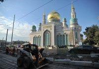 Крупнейшая европейская Соборная мечеть открывается в Моcкве