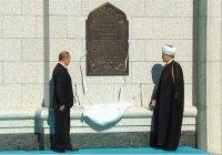 Прямая трансляция церемонии открытия московской Соборной мечети (Ссылка)