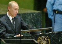 Выступление Путина на Генассамблеи ООН назвали историческим