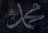 Как Пророк Аллаха (ﷺ) избежал гибели от рук Абу Джахиля?