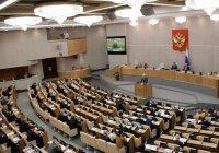Депутаты внесли законопроект о рассмотрении дел экстремистской направленности