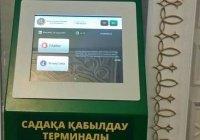 В Казахстане установили электронный терминал для садака