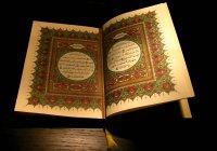 Какие качества Всевышнего отражены в Священном Коране?
