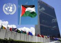 В штаб-квартире ООН подняли флаг Палестины