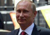 Президент России Владимир Путин отмечает свой день рождения