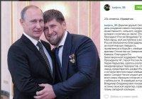 Рамзан Кадыров поздравил Владимира Путина с днем рождения