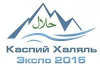 Приглашаем на Каспий Халяль Экспо 2015