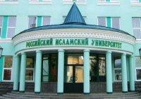 В Российском исламском институте прошел день первокурсника