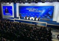 Завершился первый день работы инвестиционного форума «Россия зовет»