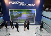 Стартует второй день работы инвестиционного форума «Россия зовет»