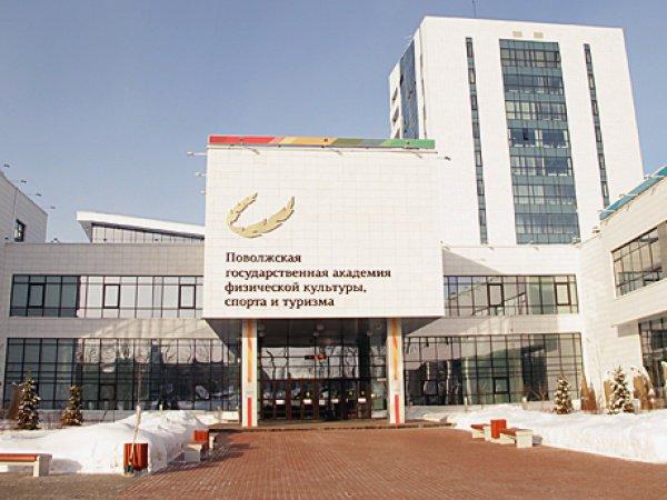 Поволжская академия спорта и туризма в Казани будет готовить волонтеров ЧМ-2018.