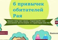 6 привычек обитателей Рая (инфографика)