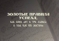 Внимание! Коран и сунна указывают путь к успеху