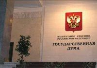 Депутаты обсудят запрет признания экстремистскими священных текстов