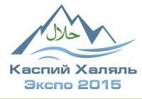 Бизнесменам необходимо посетить «Каспий Халяль Экспо 2015» потому что…