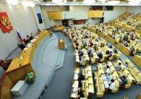 Госдума одобрила законопроект о священных текстах