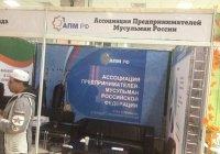 В Махачкале открыли представительство АПМ РФ