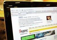 """""""Яндекс"""" выйдет на рынок Ирана"""