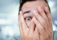 Как мне побороть свои многочисленные страхи?