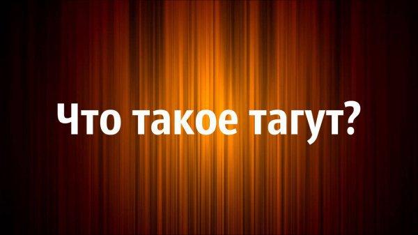 Что такое Тагут?