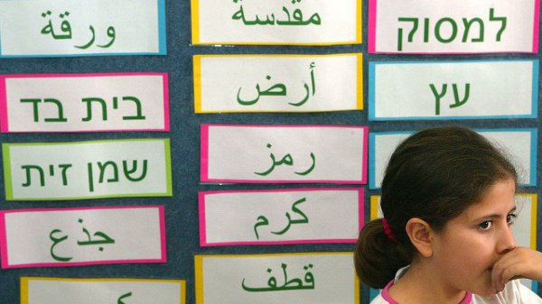 В ближайшее время изучение арабского языка станет обязательным для всех школьников Израиля