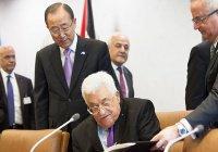 Махмуд Аббас просит ООН защитить палестинцев