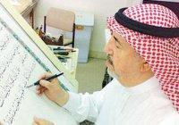 Коран, который лежит у вас дома, скорее всего, был переписан именно этим человеком