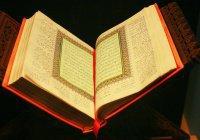 Целебные звуки Корана