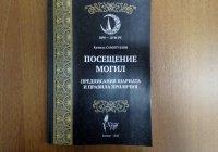 ИД «Хузур» издал книгу «Посещение могил. Предписания шариата и правила приличия»