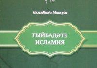 "ИД ""Хузур"" выпустил классический труд татарского богослова Ахмадхади Максуди"