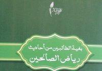 Вышла новая книга ИД «Хузур» на арабском языке «Сады праведных» для учащихся