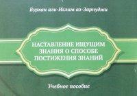 Книга «Наставление ищущим знания о способе постижения знания» выпущена ИД «Хузур»