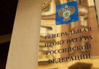 Генпрокуратура РФ запретила 68 экстремистских организаций