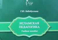 ИД «Хузур» выпустил книгу по исламской педагогике