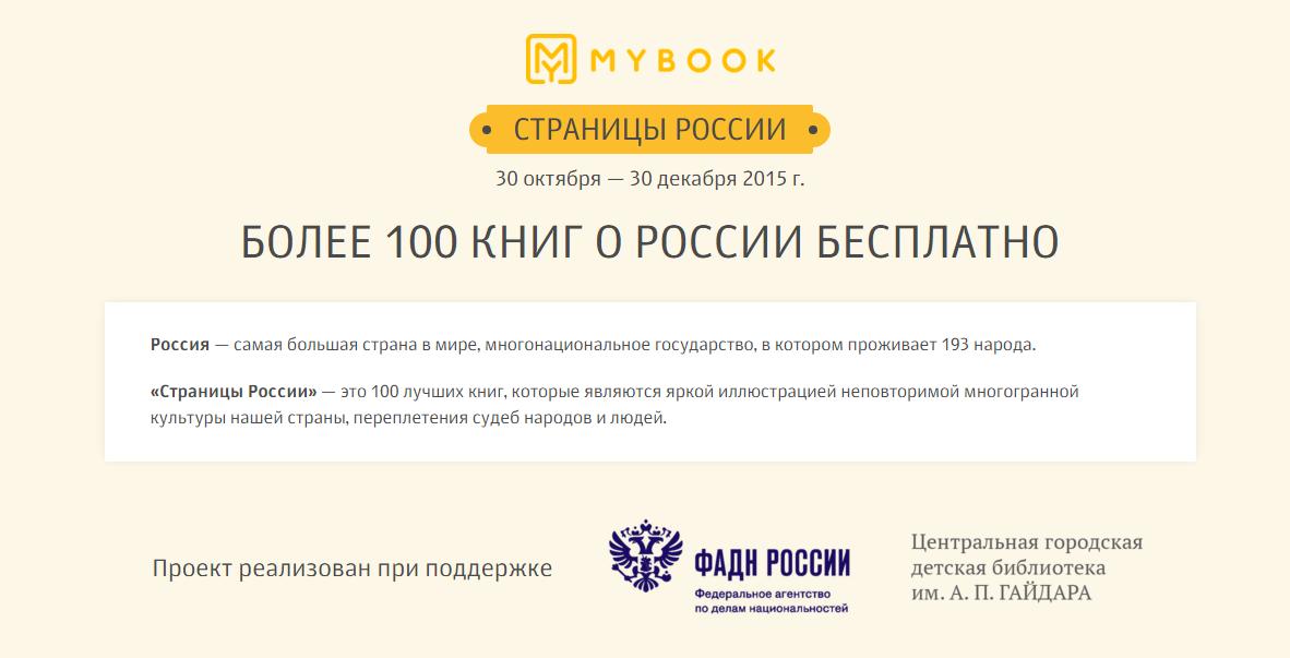 Интернет-библиотека MyBook запустил проект «Страницы России»