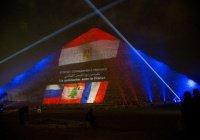 Пирамиды покрасили в цвета российского и французского флагов