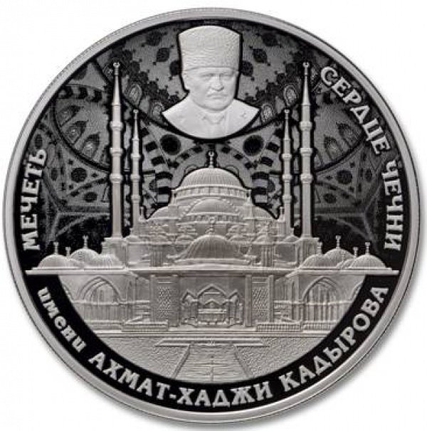 Московский монетный двор по заказу Габонской Республики отчеканил 2 памятные монеты, на которых изображена грозненская мечеть